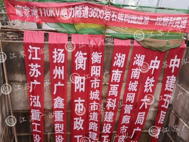 廖家湾110KW电力隧道3600岩石盾构掘进首段顺利管通风