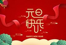 江苏广泓重工设备有限公司祝大家元旦快乐!