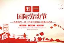 江苏广泓重工设备有限公司祝大家劳动节快乐!