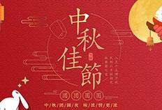 江苏广泓重工设备有限公司祝大家中秋节快乐!